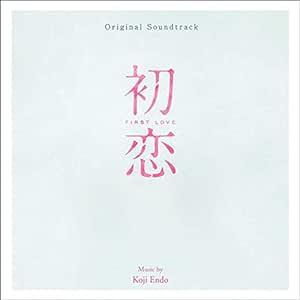 オリジナル・サウンドトラック 初恋