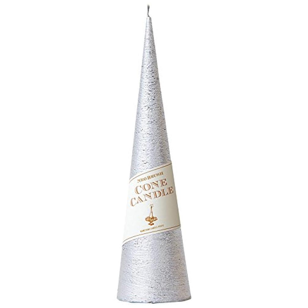 ネオブラッシュコーン 230 キャンドル 「 シルバー 」 A9750120SI