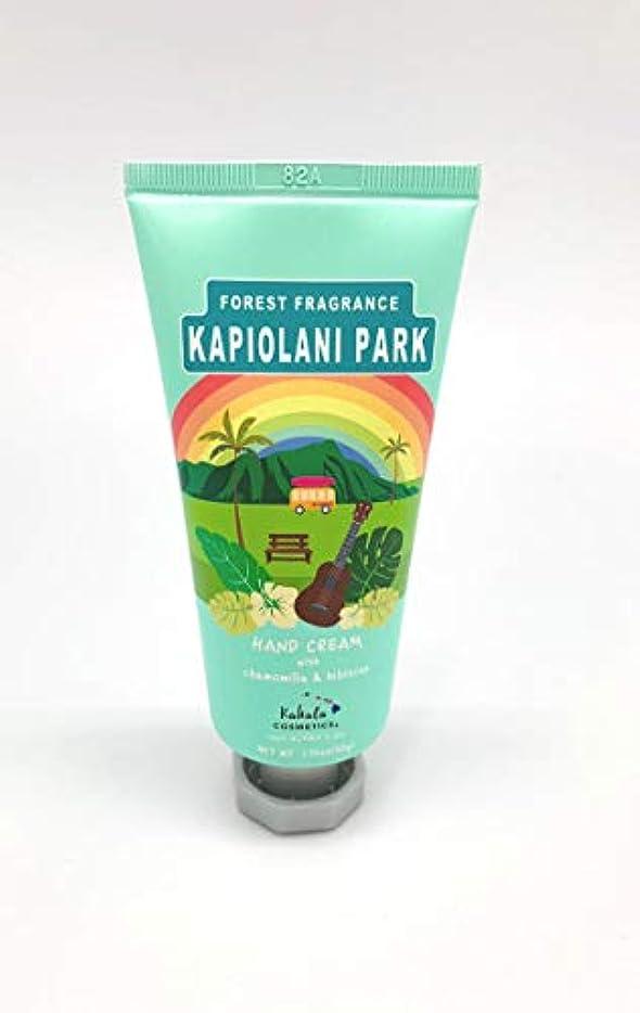 逆さまにお気に入りハンディキャップハワイの香り Kahala COSMETICS (カハラ コスメティック) ハンドクリーム (Chamomilla and Hibiscus)