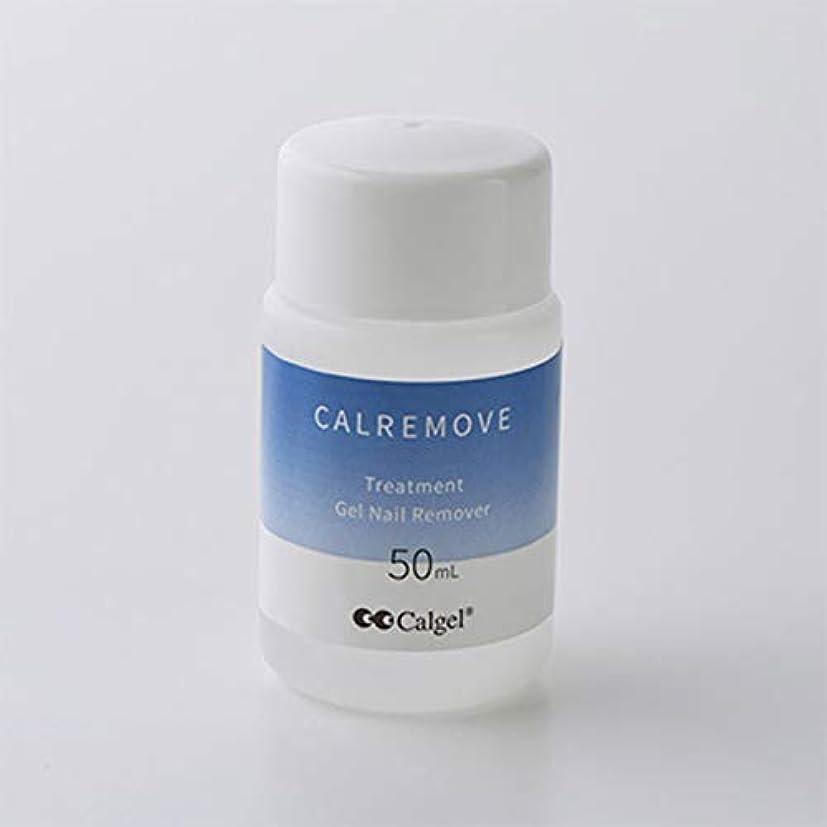 下一予算CalGel(カルジェル) Calgel カルリムーブN 50ml
