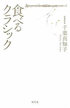 [千葉真知子]の食べるクラシック (幻冬舎単行本)