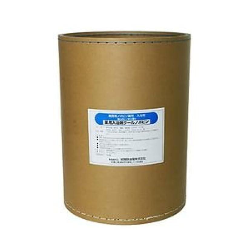 資産トーナメント相続人業務用入浴剤 クールノボピン 18kg