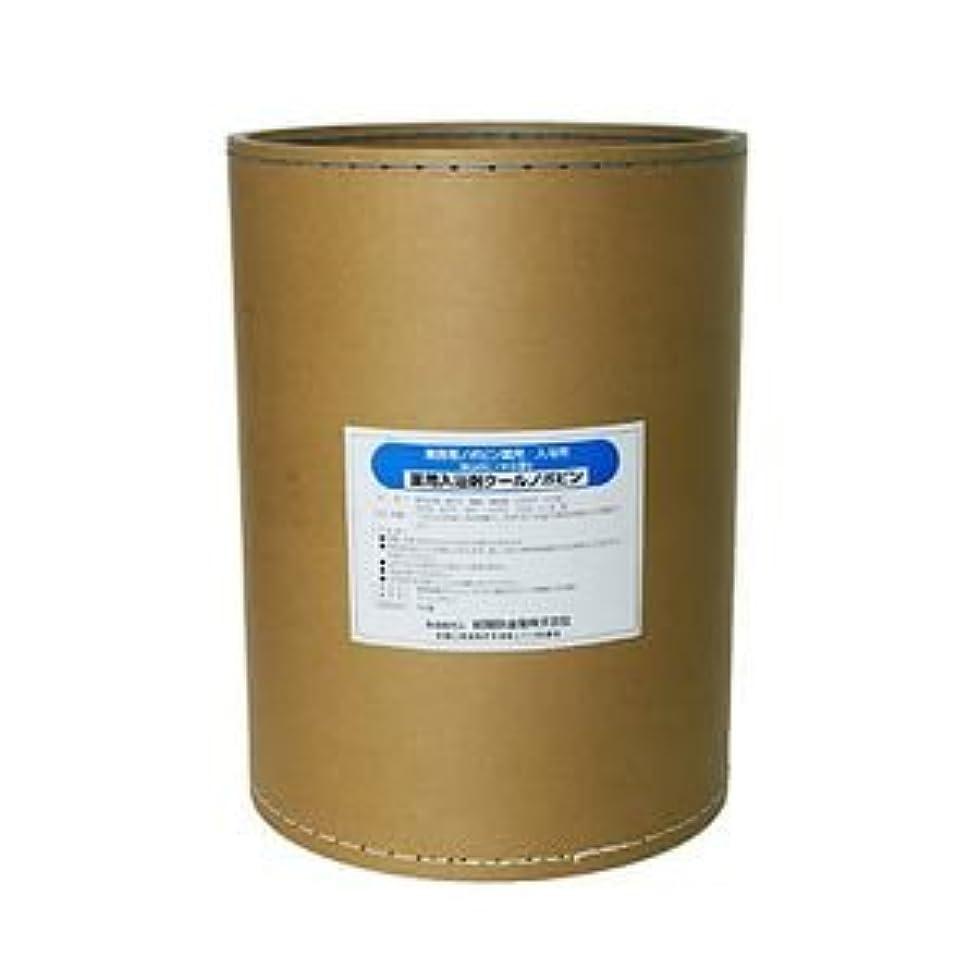ヘアトロピカル十年業務用入浴剤 クールノボピン 18kg