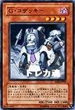 【遊戯王シングルカード】 《エキスパート・エディション4》 G・コザッキー ノーマル ee04-jp022