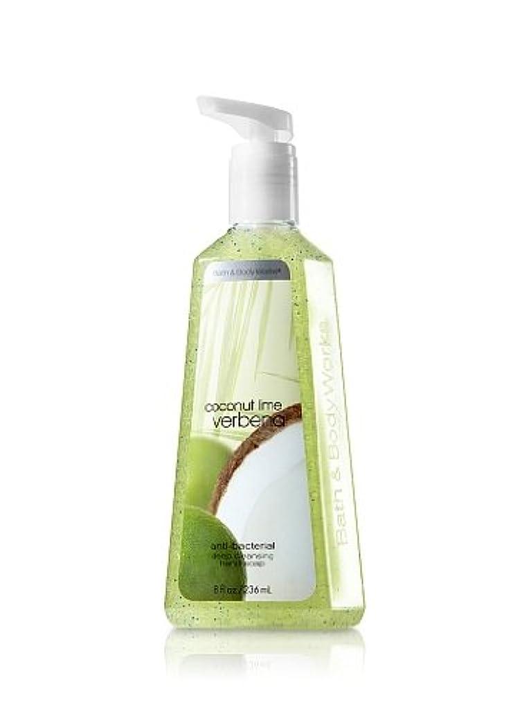 バス&ボディワークス ココナッツライムバーベナ ディープクレンジングハンドソープ Coconut Lime Verbena Deep Cleansing Hand Soap [海外直送品]