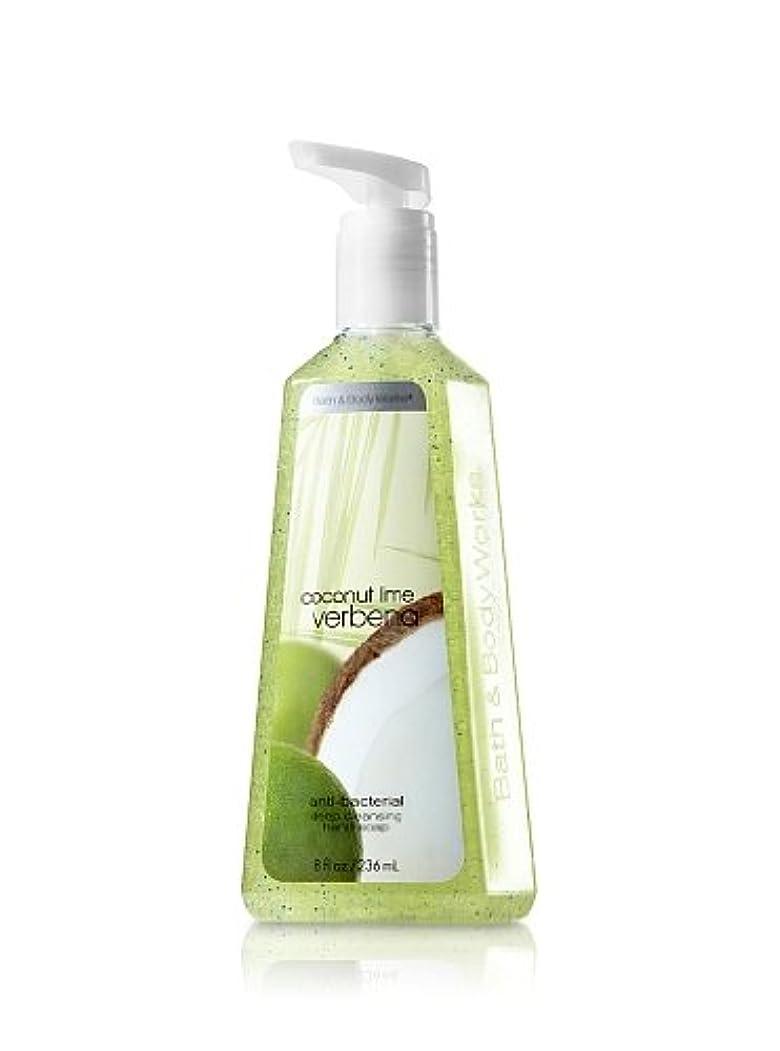 手紙を書く現実的上陸バス&ボディワークス ココナッツライムバーベナ ディープクレンジングハンドソープ Coconut Lime Verbena Deep Cleansing Hand Soap [海外直送品]
