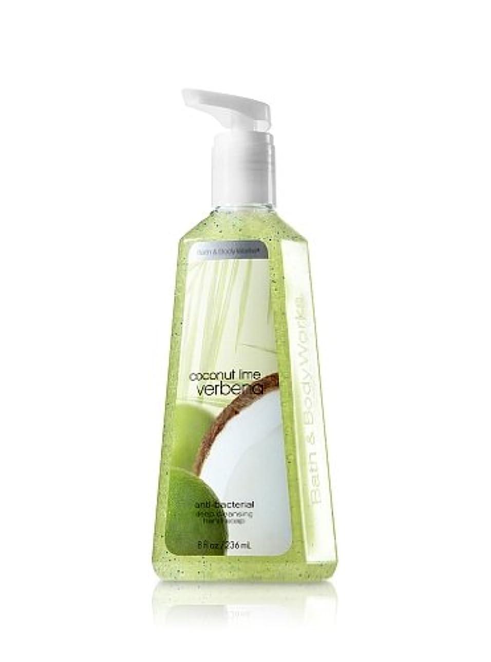 風邪をひくキルス選ぶバス&ボディワークス ココナッツライムバーベナ ディープクレンジングハンドソープ Coconut Lime Verbena Deep Cleansing Hand Soap [海外直送品]