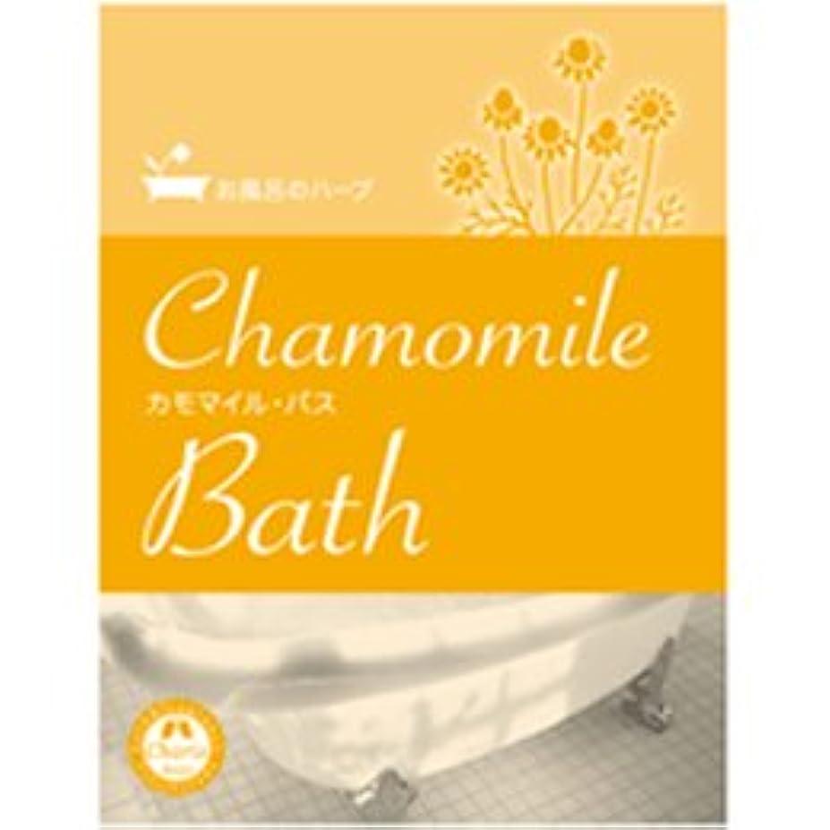 間接的扱いやすい税金カリス成城 お風呂のハーブ カモマイル