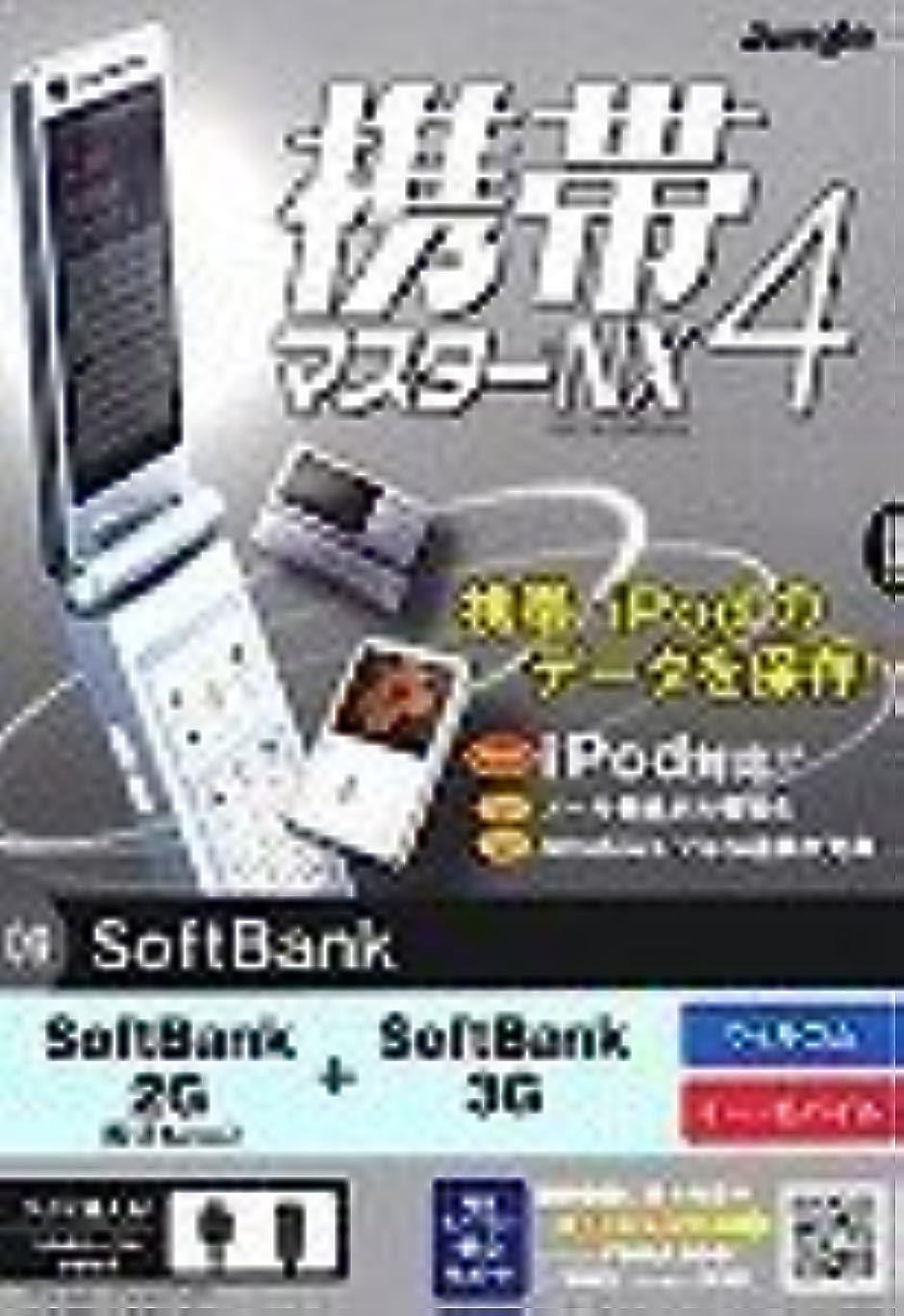 携帯マスターNX4 SoftBank 2G+3G版