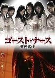 ゴースト・ナース [DVD]