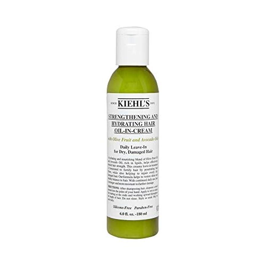 崖家族圧力[Kiehl's ] キールズオリーブフルーツオイル深くRepairative髪Pak 250ミリリットル - Kiehl's Olive Fruit Oil Deeply Repairative Hair Pak 250ml...