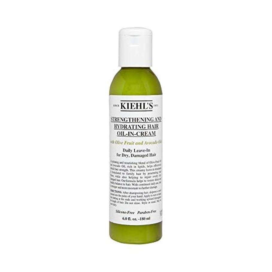 成功半球運搬[Kiehl's ] キールズオリーブフルーツオイル深くRepairative髪Pak 250ミリリットル - Kiehl's Olive Fruit Oil Deeply Repairative Hair Pak 250ml...