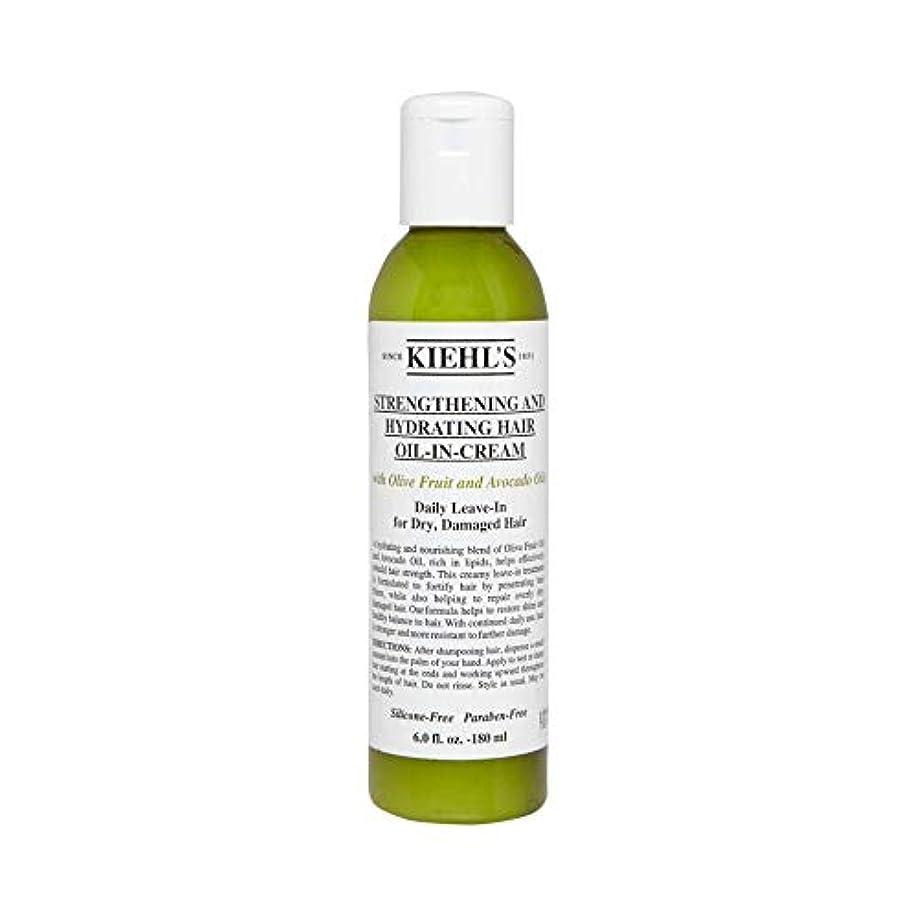 膨らみから聞くダイバー[Kiehl's ] キールズオリーブフルーツオイル深くRepairative髪Pak 250ミリリットル - Kiehl's Olive Fruit Oil Deeply Repairative Hair Pak 250ml...