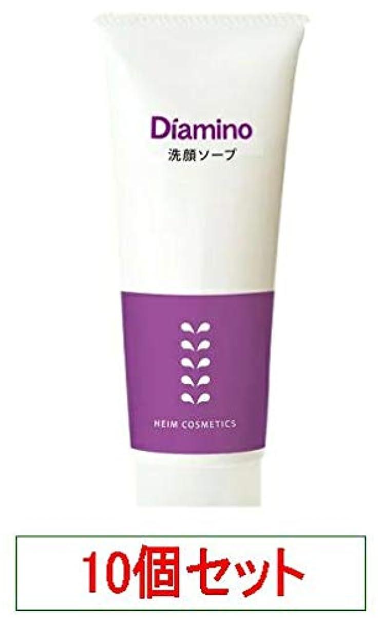 近所の壁重要な役割を果たす、中心的な手段となるハイム ディアミノ 洗顔ソープ 100g x10個セット