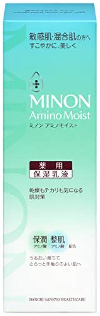 軽量発行するライオン第一三共ヘルスケア ミノン アミノモイスト 薬用アクネケア ミルク 100g