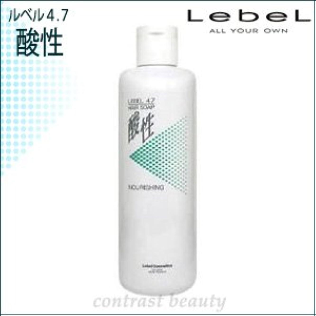 締め切り講師男やもめ【X3個セット】 ルベル/LebeL 4.7酸性 ヘアソープ ナリシング 400ml