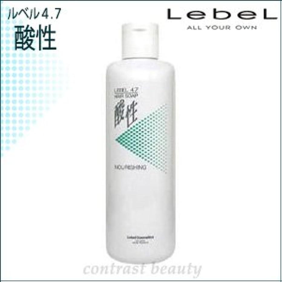 今後信念サイレン【X3個セット】 ルベル/LebeL 4.7酸性 ヘアソープ ナリシング 400ml