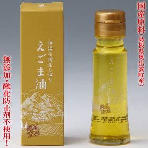 【国産原料・島根】2019年収穫分/奥出雲産:えごま油50g瓶入り 島根(奥出雲)の原料です。賞味期限:2021.1.8 《少しですが確保しました♪》