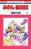 みかん・絵日記 (14) (花とゆめCOMICS)