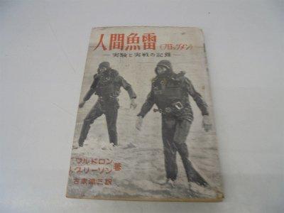 人間魚雷―実験と実戦の記録 (1951年)