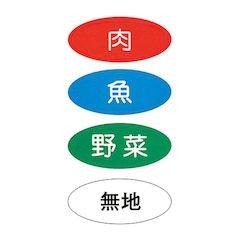 住ベテクノプラスチック まな板用食材別色分けシール 紙 日本 4種類1セット ASYC301