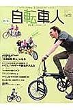 自転車人 (Number01(2005.summer)) (別冊山と溪谷)