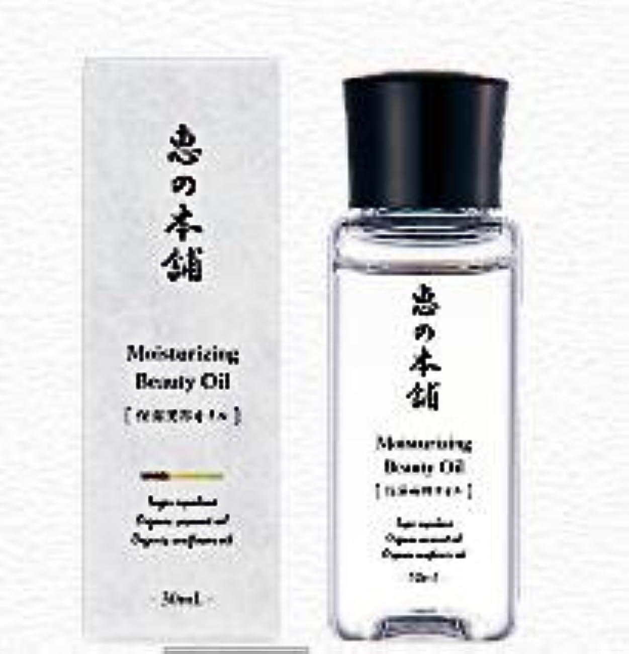 スピン引き算石鹸恵の本舗 保湿美容オイル (30ml)