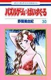 パズルゲーム☆はいすくーる 第30巻 (花とゆめCOMICS)
