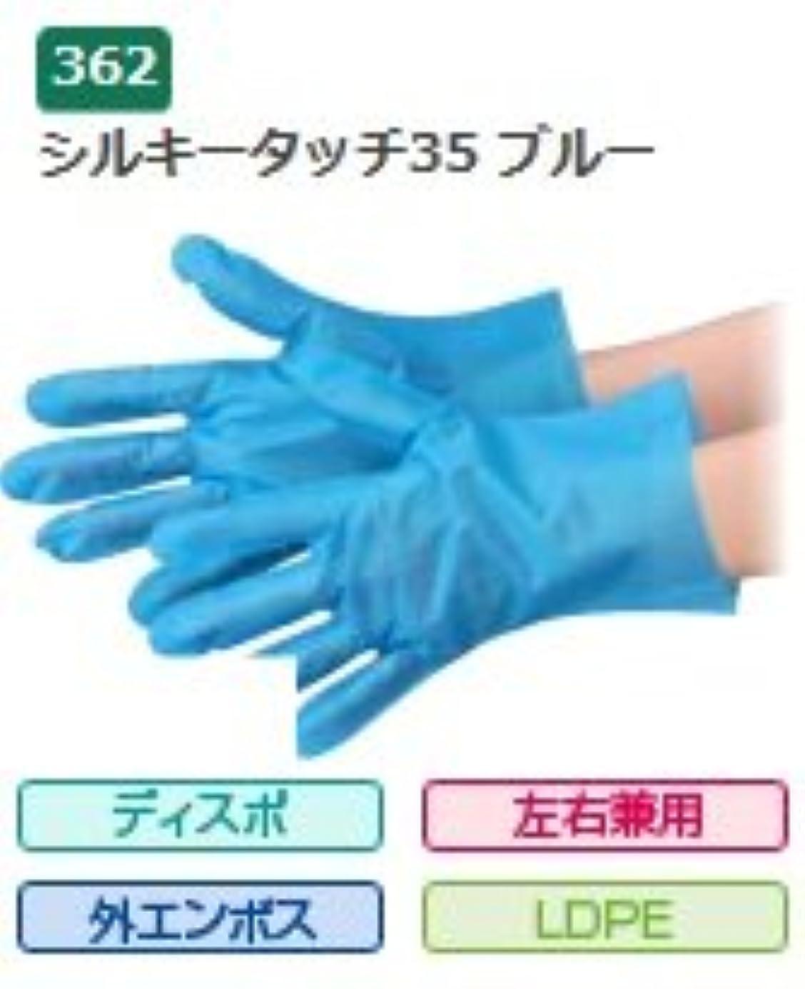 エブノ ポリエチレン手袋 No.362 LL 青 (100枚×50袋) シルキータッチ35 ブルー 袋入
