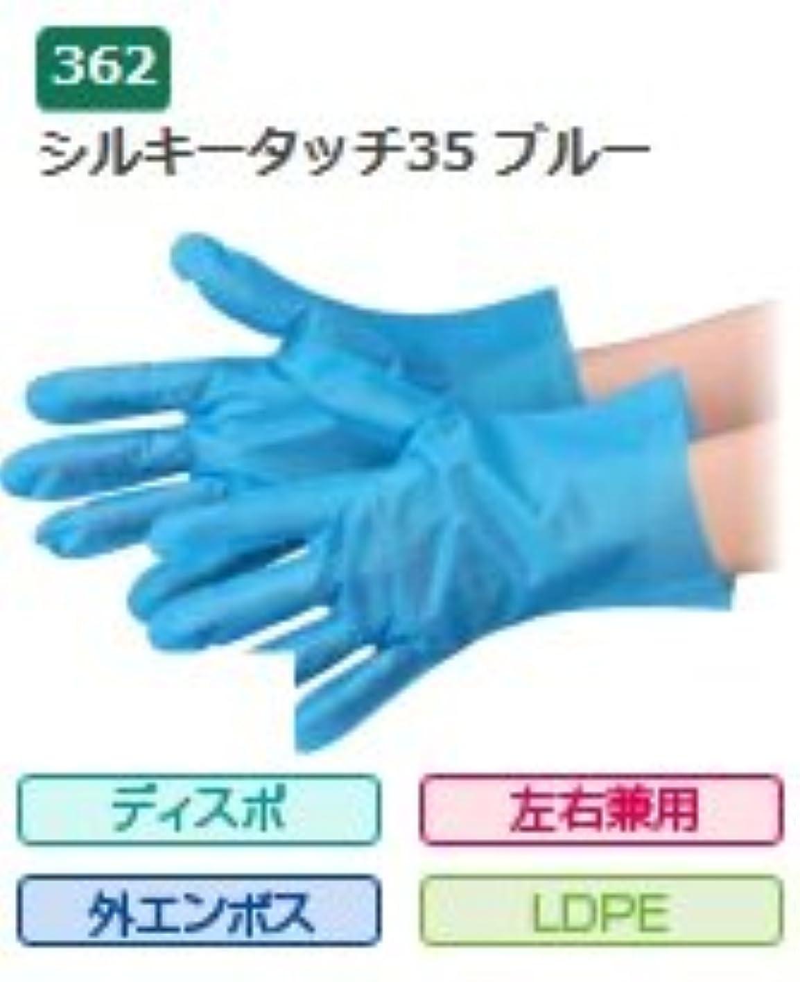 アレンジ調整可能耳エブノ ポリエチレン手袋 No.362 L 青 (100枚×50袋) シルキータッチ35 ブルー 袋入