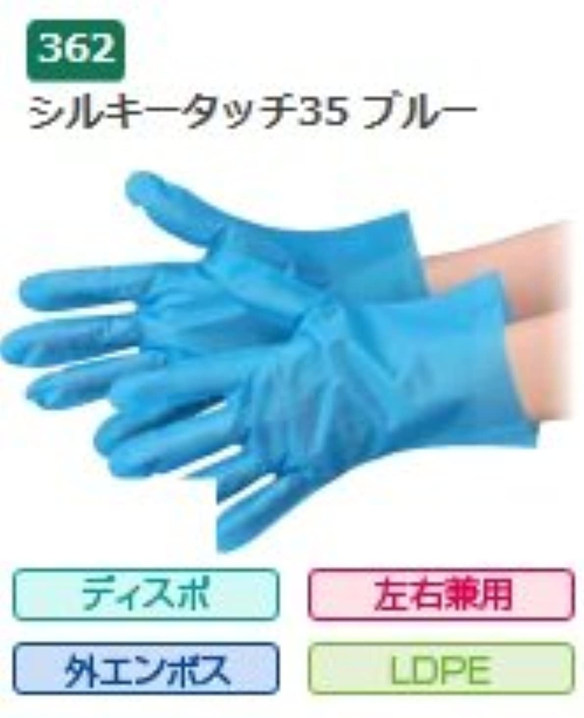 顎孤独プーノエブノ ポリエチレン手袋 No.362 M 青 (100枚×50袋) シルキータッチ35 ブルー 袋入