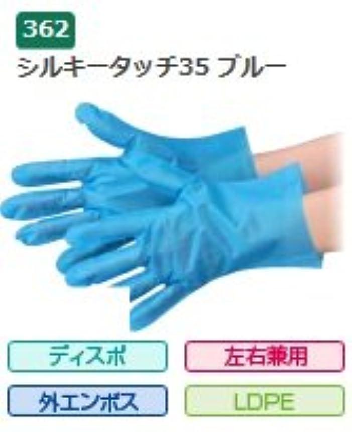 粒ロッカー開発するエブノ ポリエチレン手袋 No.362 LL 青 (100枚×50袋) シルキータッチ35 ブルー 袋入