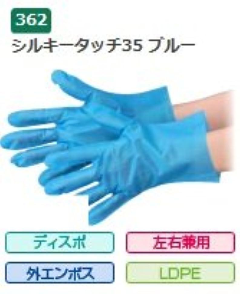 すでに肌効率的にエブノ ポリエチレン手袋 No.362 S 青 (100枚×50袋) シルキータッチ35 ブルー 袋入