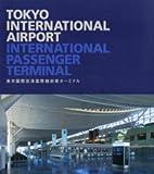 東京国際空港 国際線旅客ターミナル