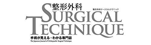 整形外科サージカルテクニック 2018年5号(第8巻5号)特集:上腕骨骨幹部骨折 治療におけるcontroversies