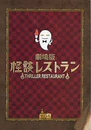 映画パンフレット 劇場版 怪談レストラン 監督 落合正幸・・・