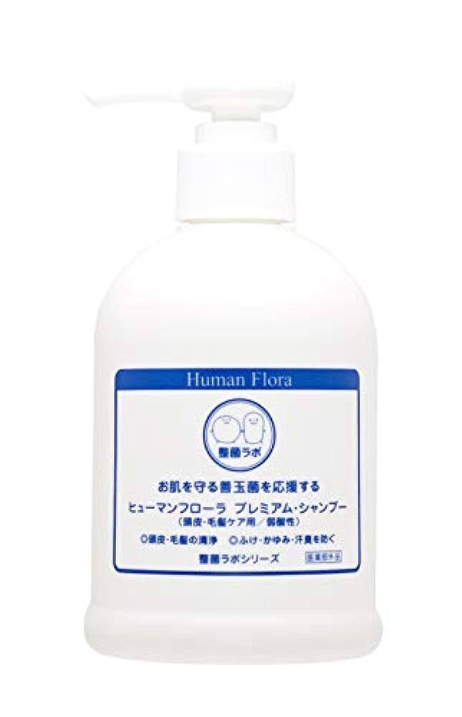 女性異なる腹部ヒューマンフローラ プレミアム シャンプー(医薬部外品)
