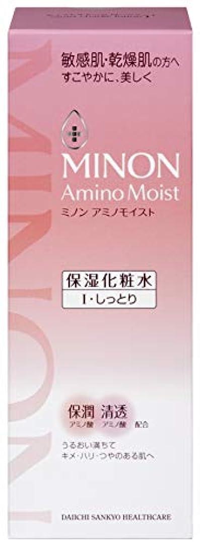 水銀の冷淡な神ミノン アミノモイスト モイストチャージ ローションI(しっとりタイプ) 150mL