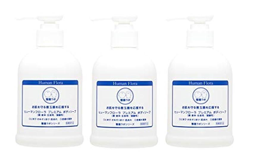 ぼかすチョップ刈るヒューマンフローラ プレミアムボディソープ(医薬部外品) 3本セット