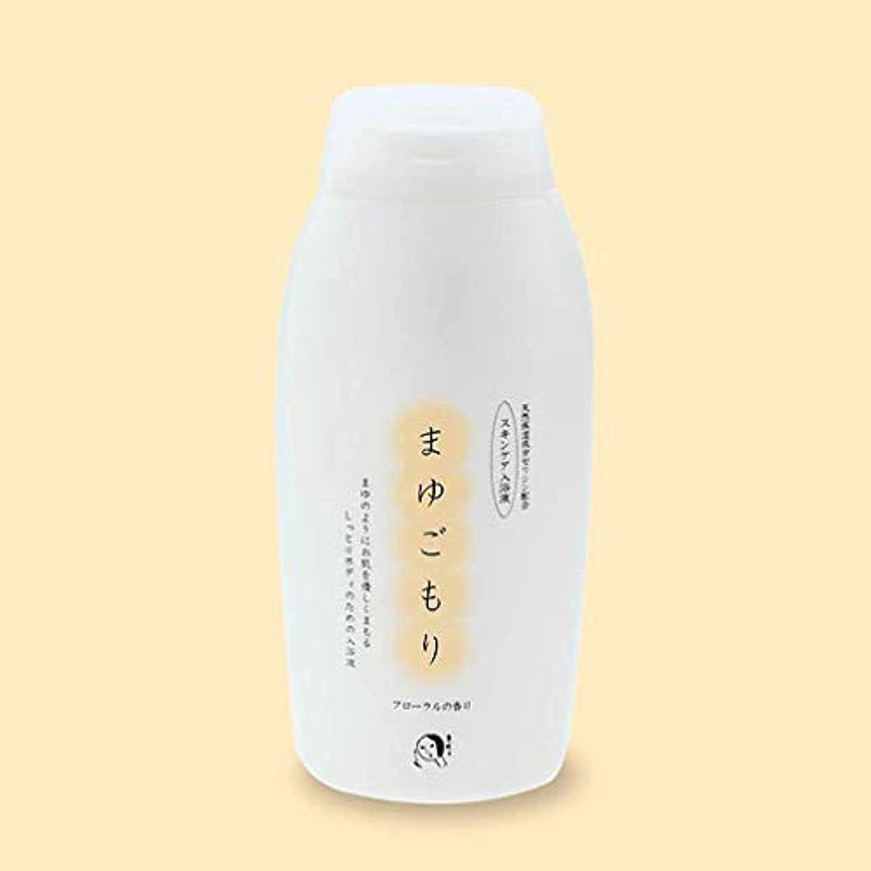 飢えアマチュア熱心なよーじや まゆごもり入浴液(ボトルタイプ) 250ml(11回分)