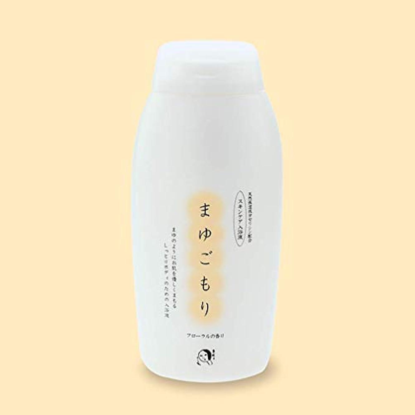 石鹸好きスパイよーじや まゆごもり入浴液(ボトルタイプ) 250ml(11回分)