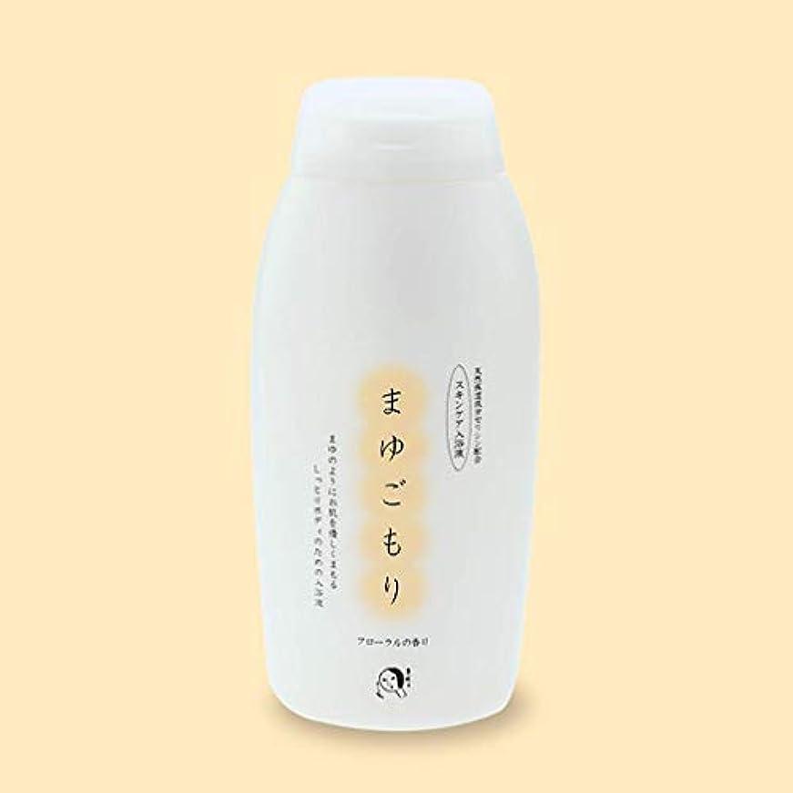 メンダシティ隔離する公平なよーじや まゆごもり入浴液(ボトルタイプ) 250ml(11回分)