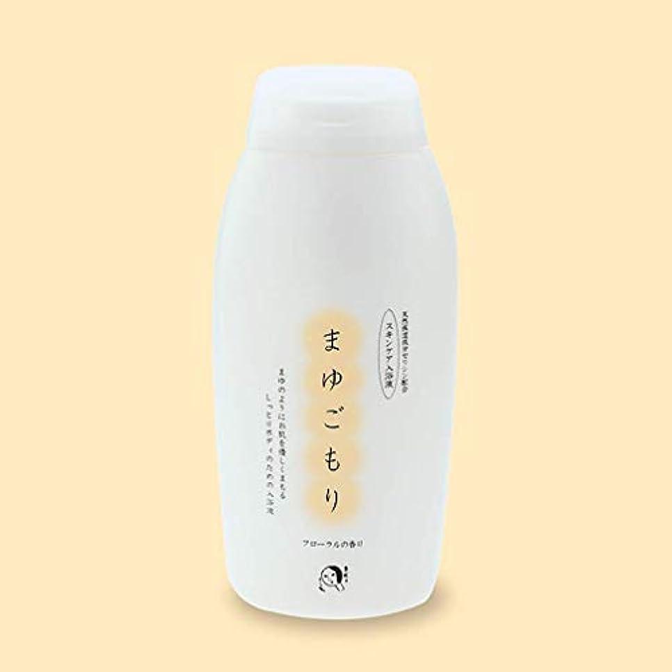 予防接種するコモランマ屋内よーじや まゆごもり入浴液(ボトルタイプ) 250ml(11回分)