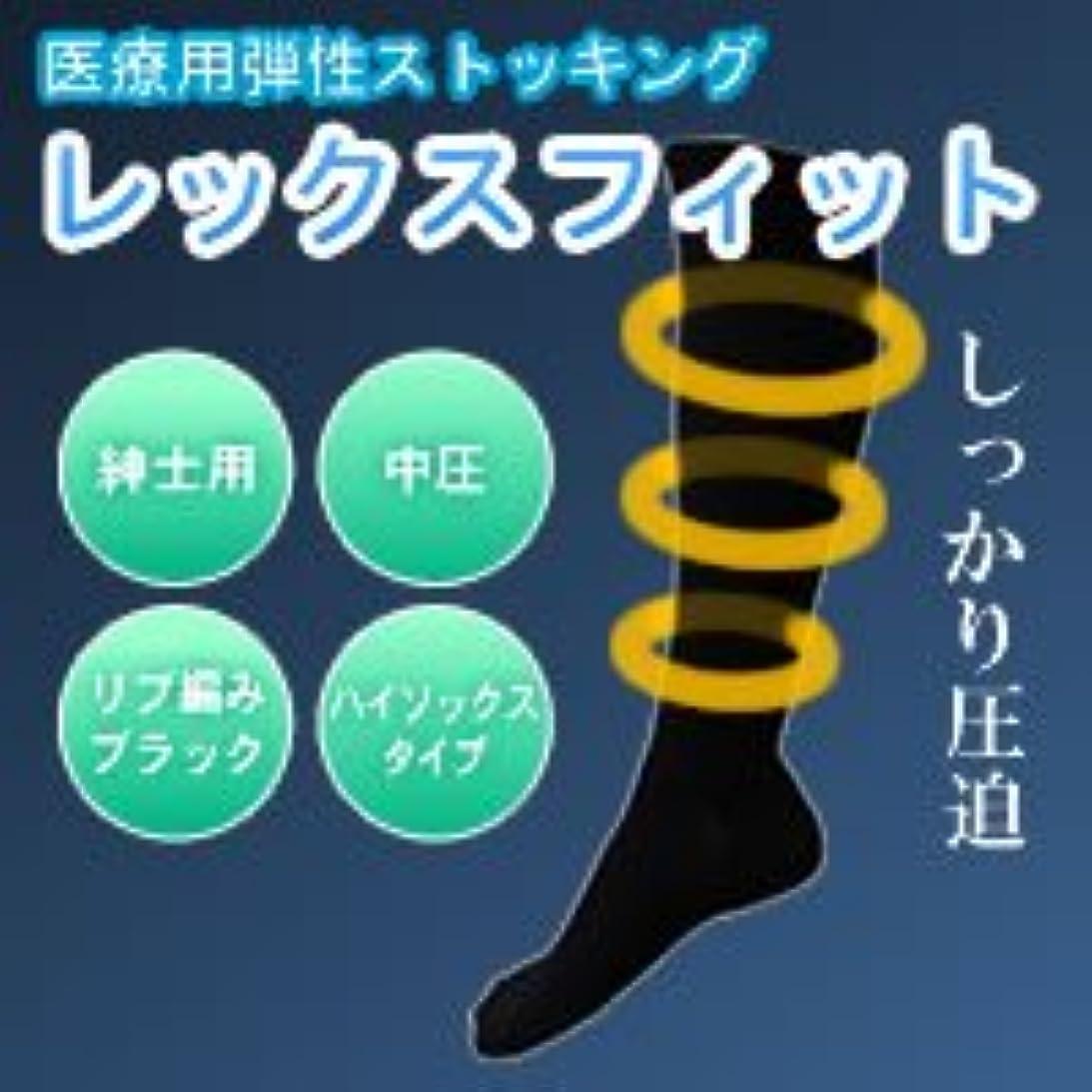 粘性のモーテルガイドライン医療用弾性ストッキング レックスフィット 男性向きハイソックス 中圧 ブラックLサイズ1813