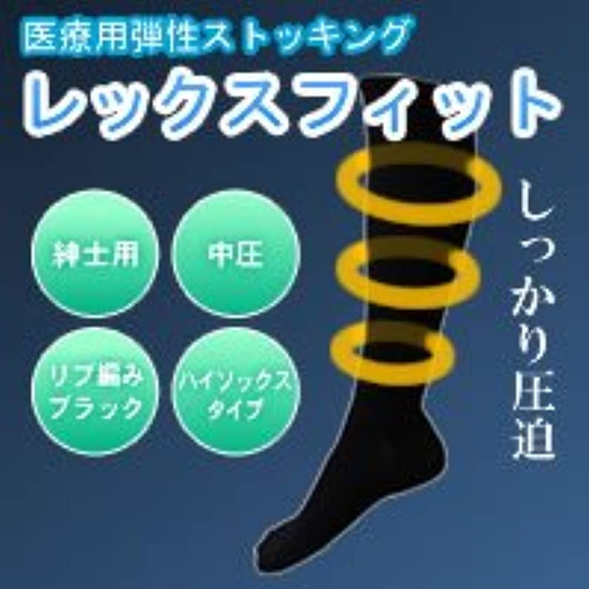 目指すブースアセンブリ医療用弾性ストッキング レックスフィット 男性向きハイソックス 中圧 ブラックLサイズ1813