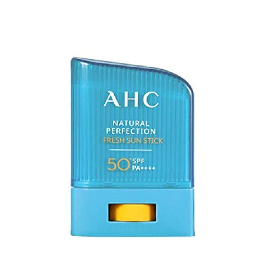 ハシー過度に侵入AHC(エーエイチシー) ナチュラルパーフェクション サンスティック14g(SPF50+、PA+++)