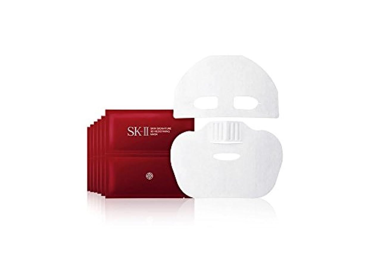 こんにちは祭司草SK-II スキンシグネチャー 3Dリディファイニングマスク (上用マスク+下用マスク)×6袋 【外箱なし】