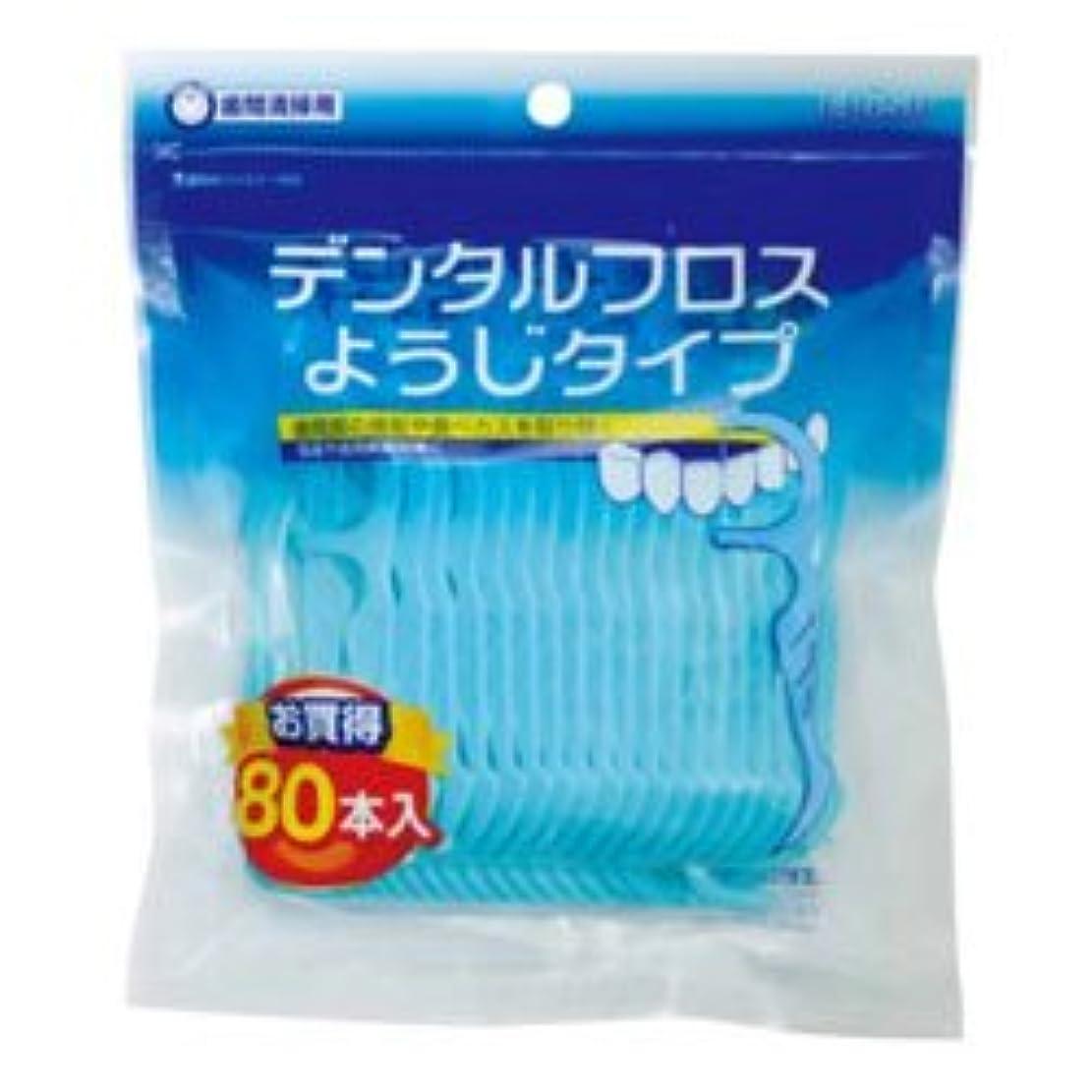 結び目歯科医チャーター【エビス】デンタルフロス ようじタイプN 80本入 ×3個セット