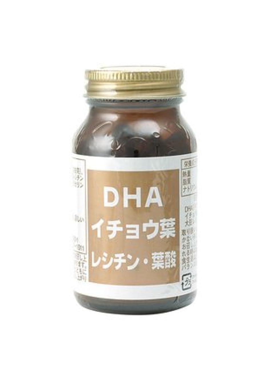 両方抜け目のない変換するDHA イチョウ葉 大豆レシチン 葉酸 配合 DHA 56.4g