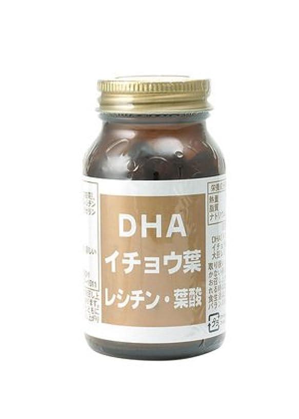 幽霊枯れる症候群DHA イチョウ葉 大豆レシチン 葉酸 配合 DHA 56.4g
